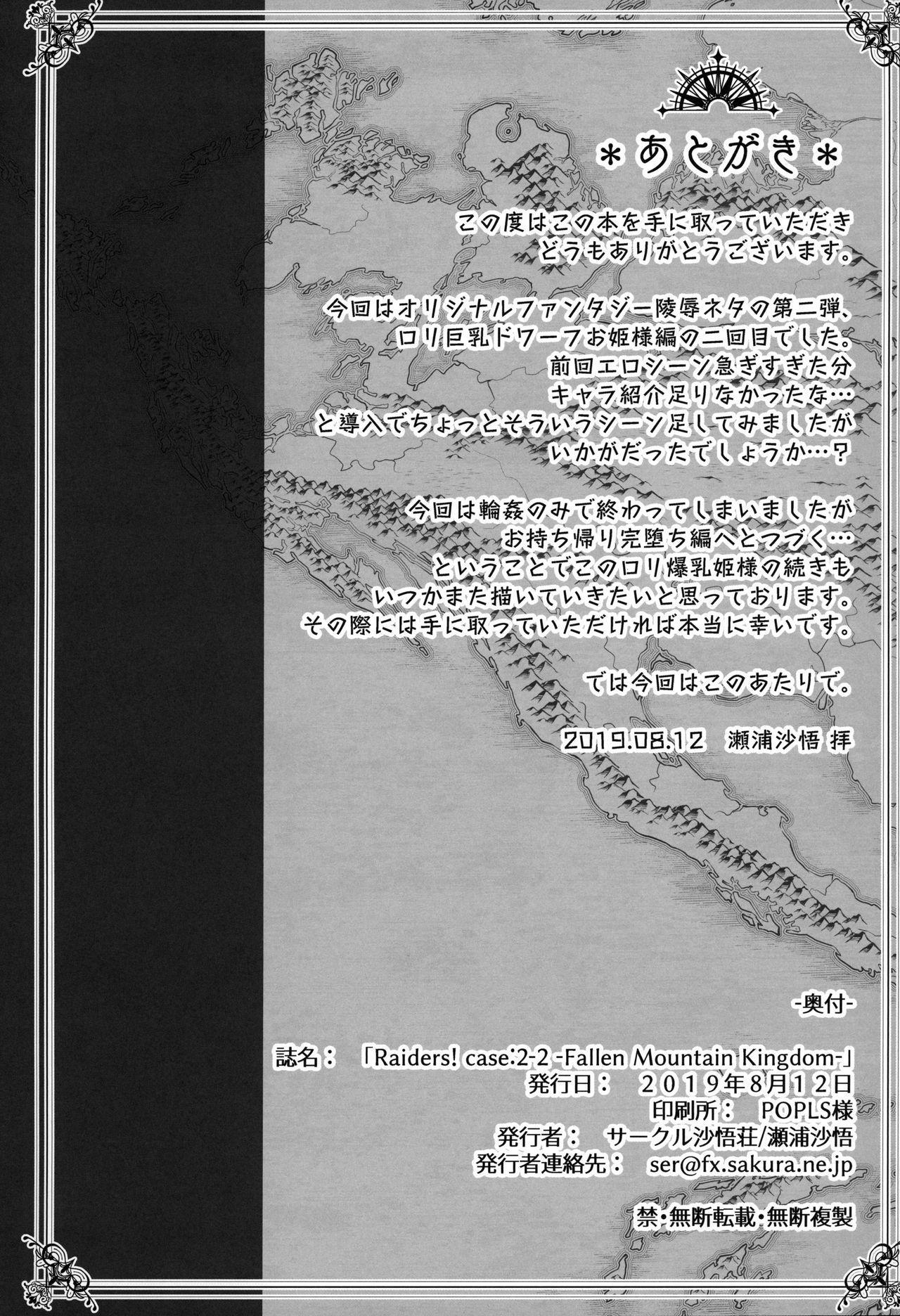 (C96) [Sago-Jou (Seura Isago)] Raiders! case:2-2 -Fallen Mountain Kingdom- 40