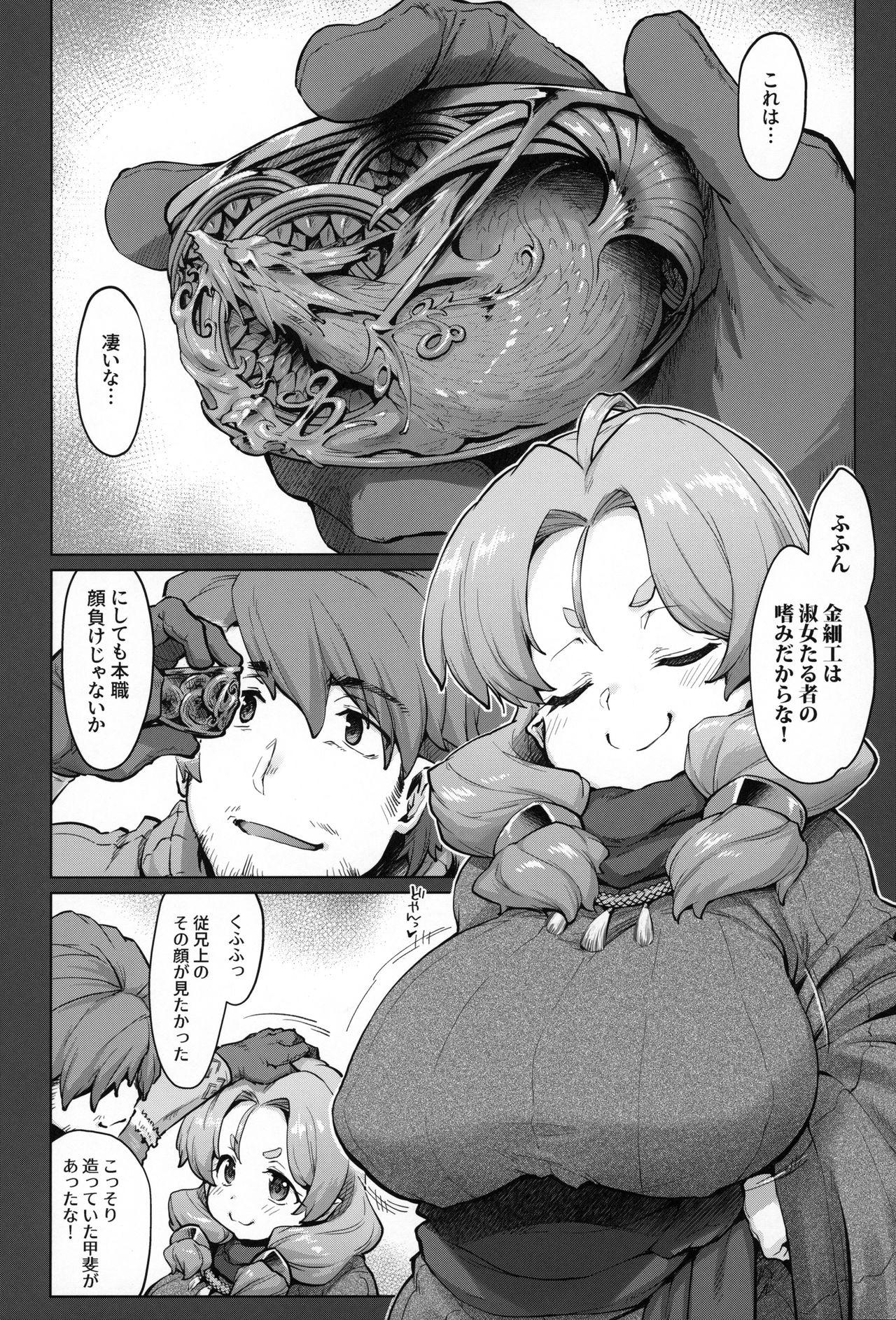 (C96) [Sago-Jou (Seura Isago)] Raiders! case:2-2 -Fallen Mountain Kingdom- 4