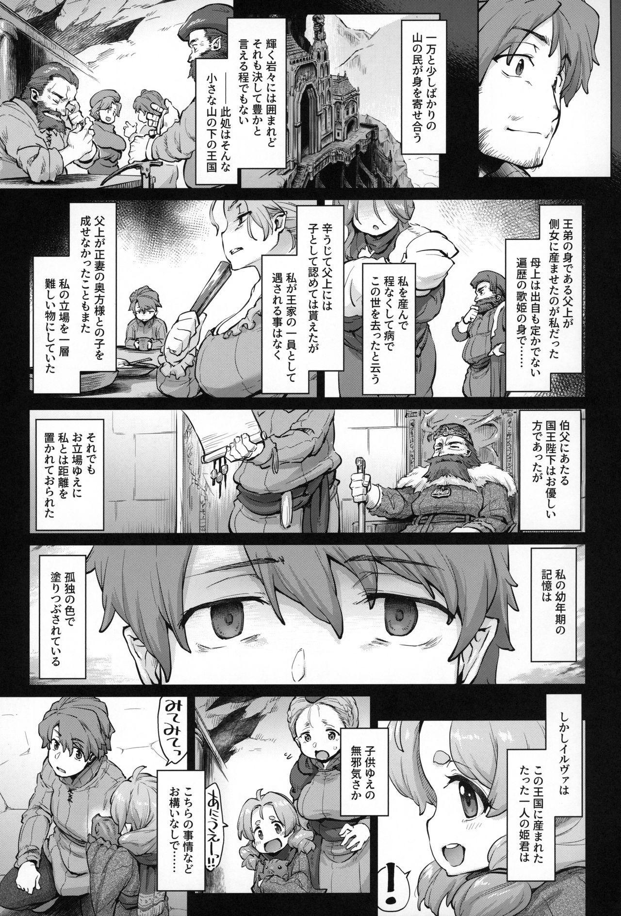 (C96) [Sago-Jou (Seura Isago)] Raiders! case:2-2 -Fallen Mountain Kingdom- 5
