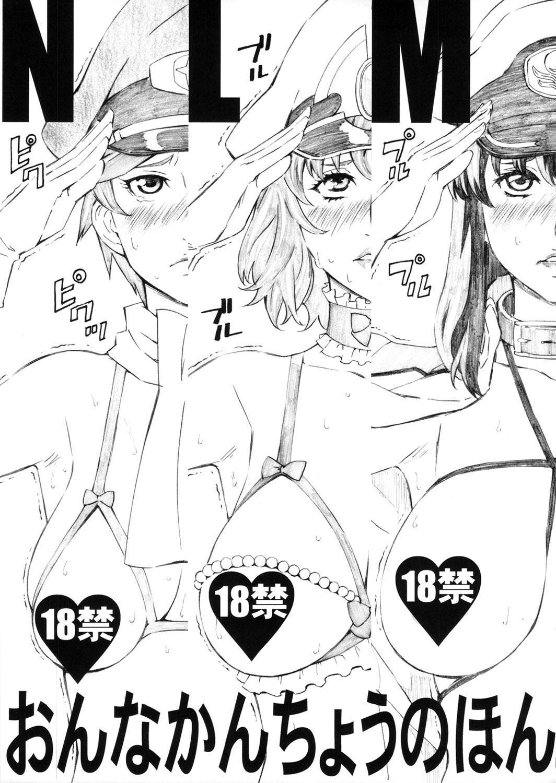 (C82) [M (Amano Ameno)] NLM - Onna Kanchou no Hon | NLM - Women's Enema Book (Various) [English] [Rinruririn] 0