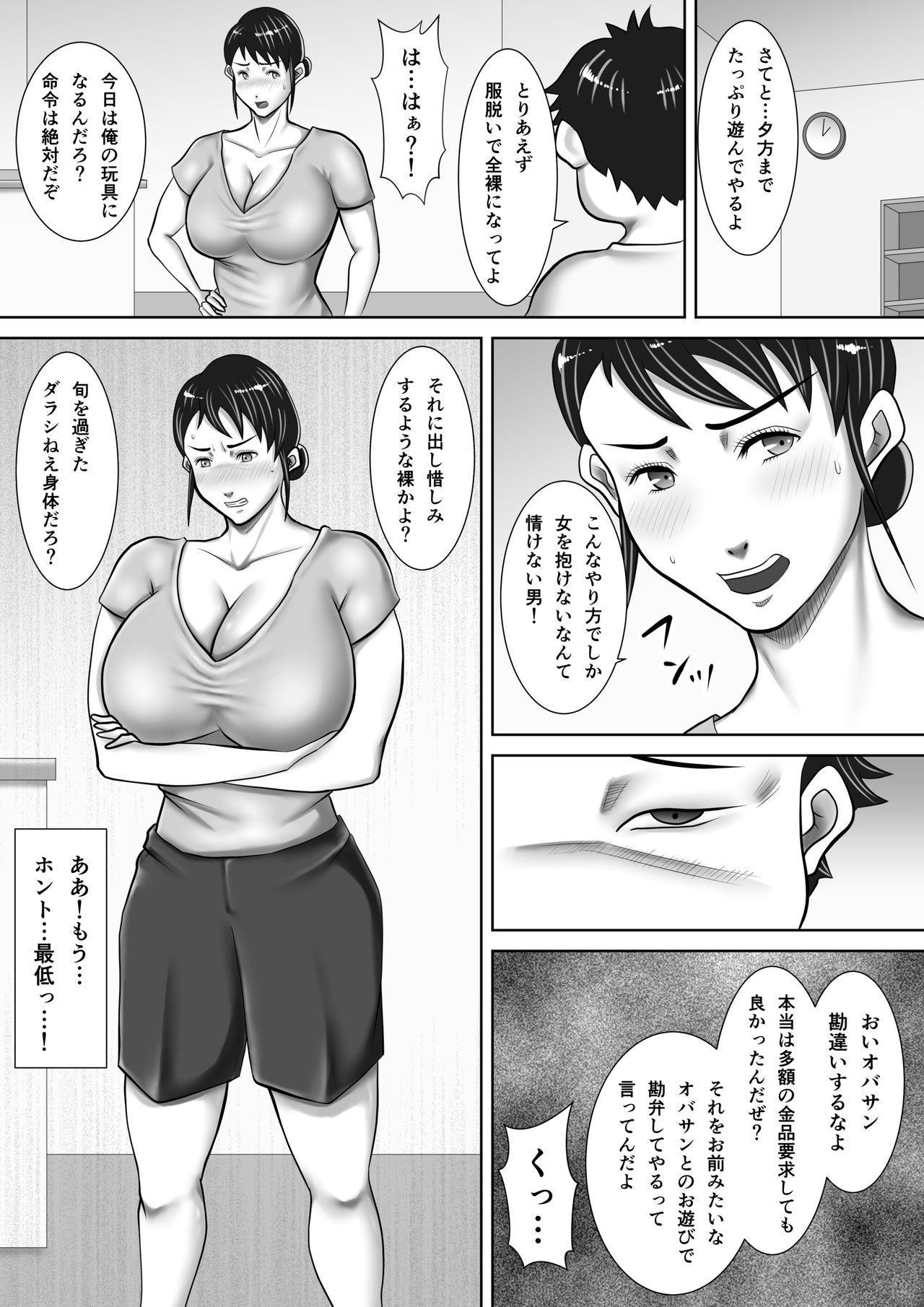 Jitaku de Netorareta Kachiki na Hitozuma 14