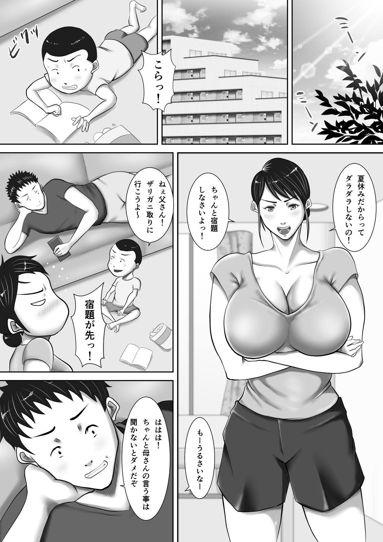 Jitaku de Netorareta Kachiki na Hitozuma 1