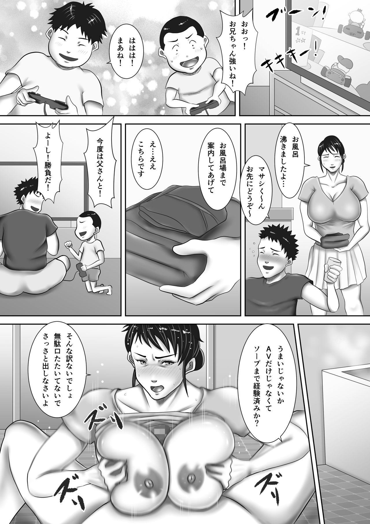 Jitaku de Netorareta Kachiki na Hitozuma 30