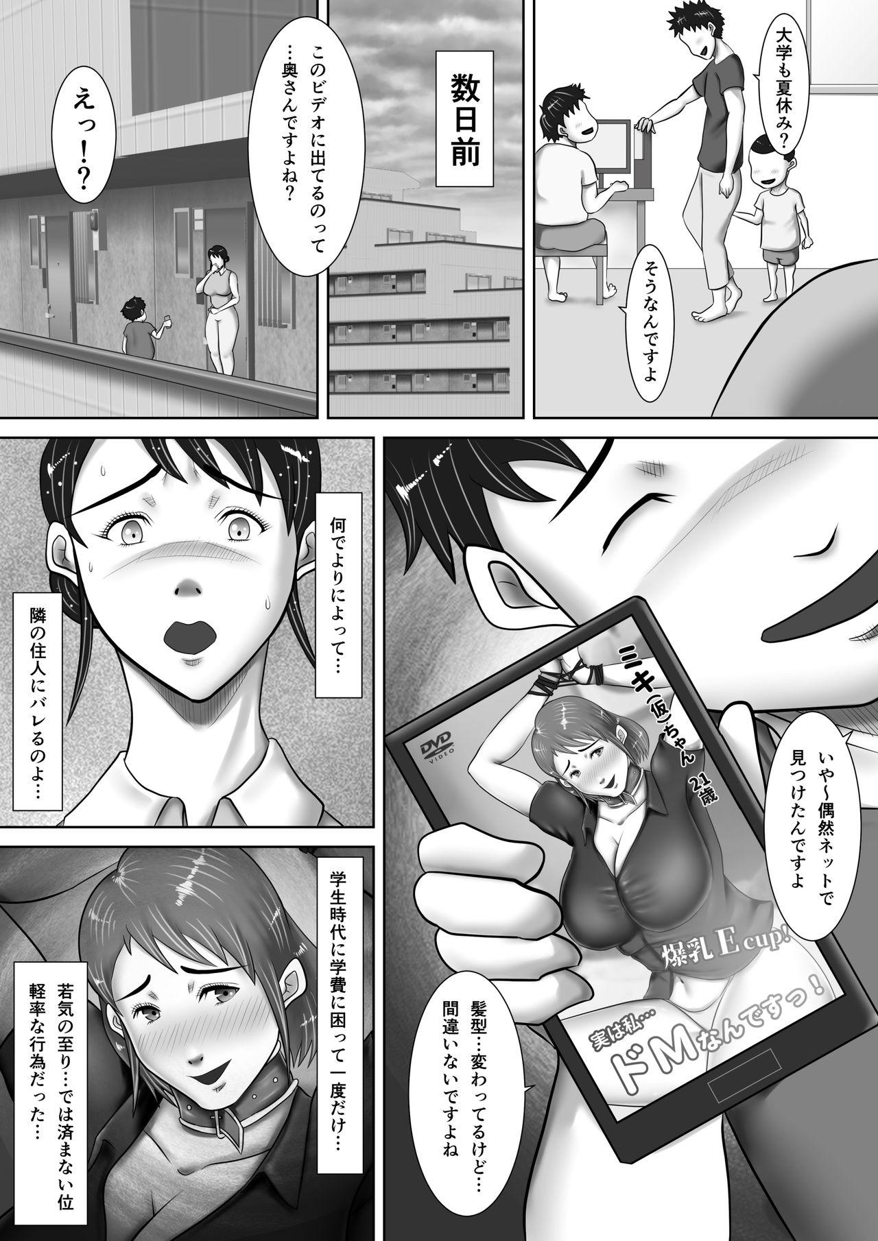 Jitaku de Netorareta Kachiki na Hitozuma 3