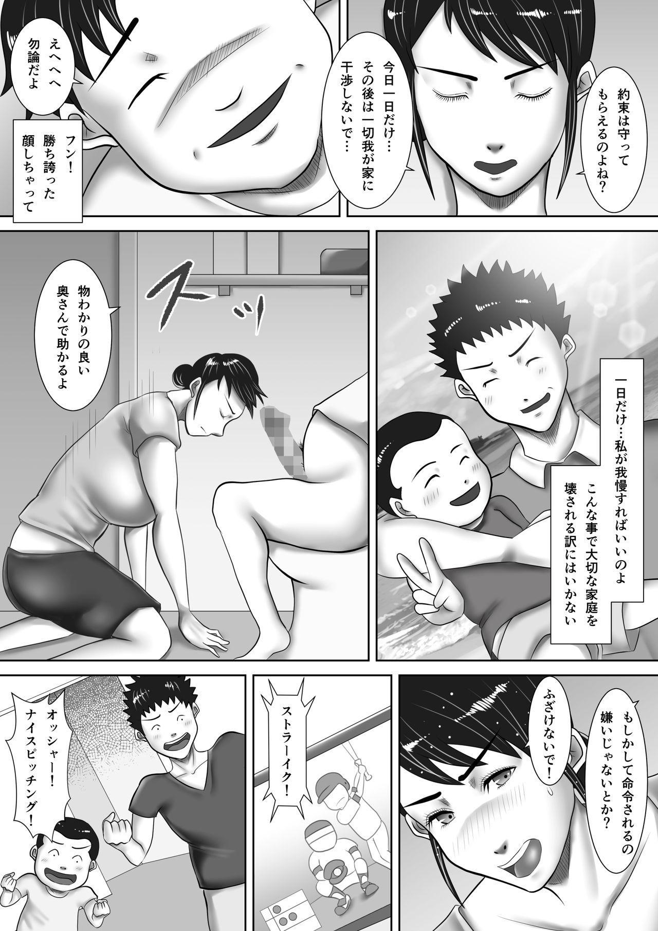 Jitaku de Netorareta Kachiki na Hitozuma 6