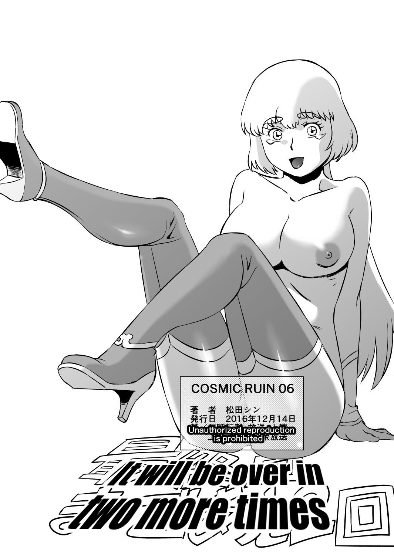 COSMIC RUIN 214