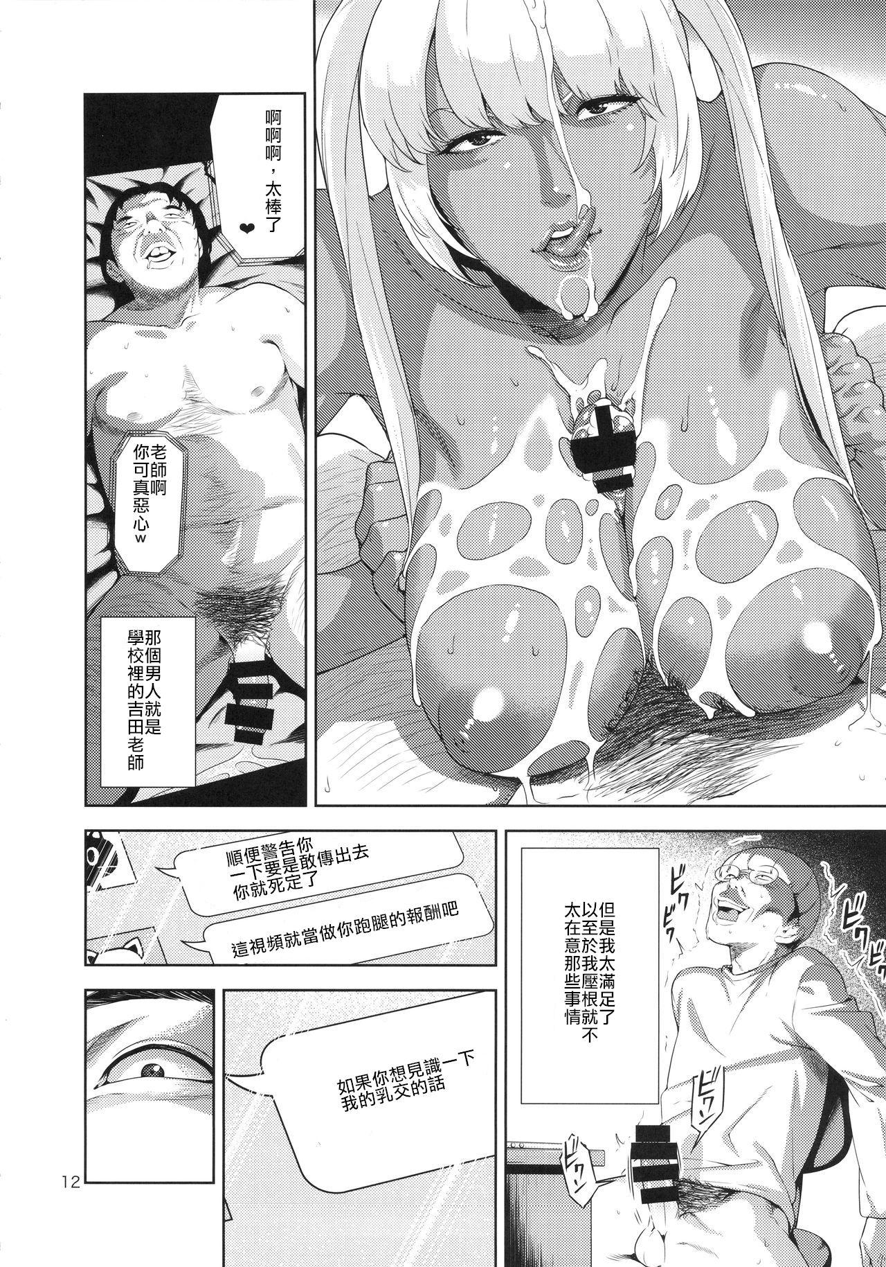 Nyuugi Senyou Shimai 10
