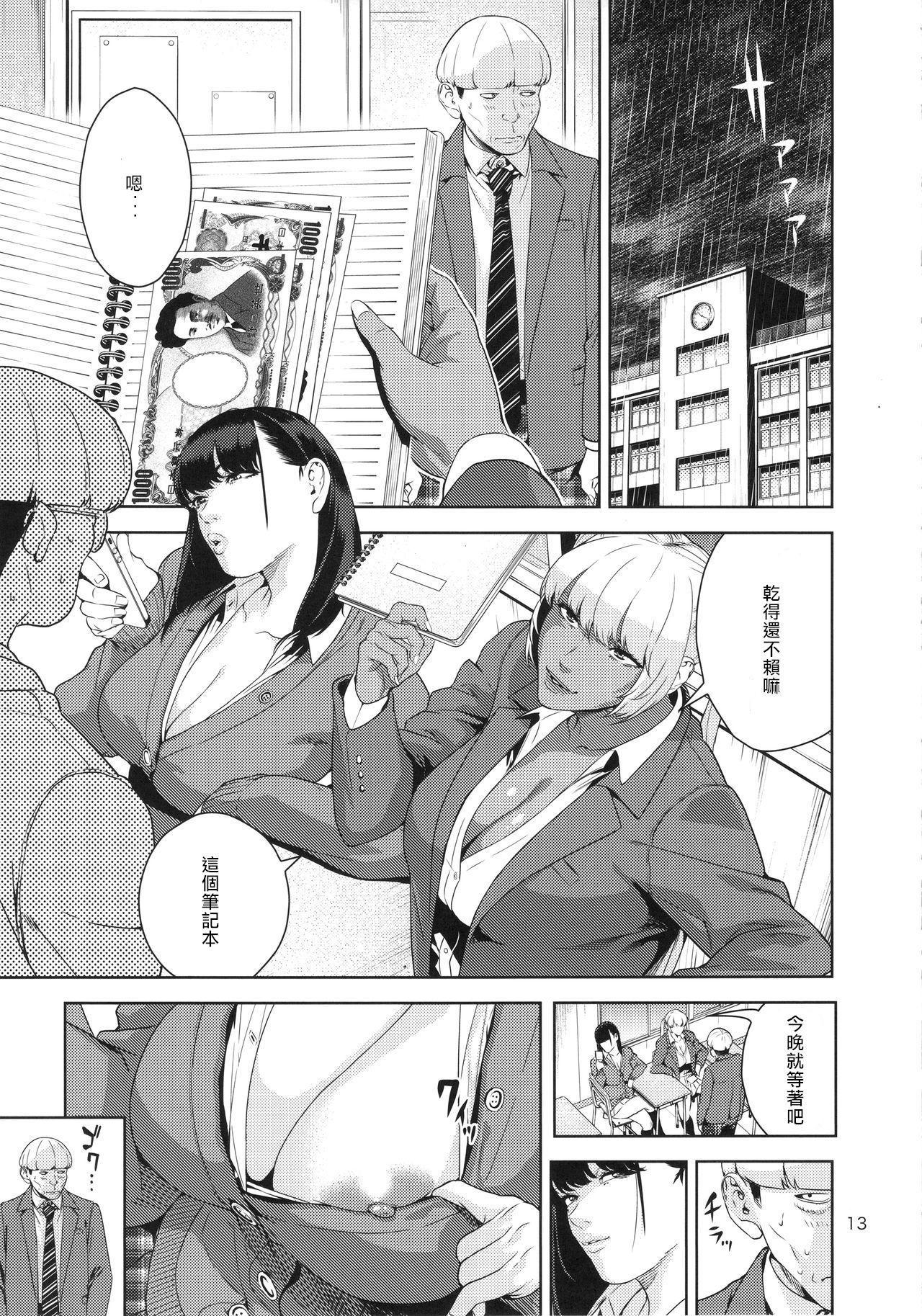 Nyuugi Senyou Shimai 11