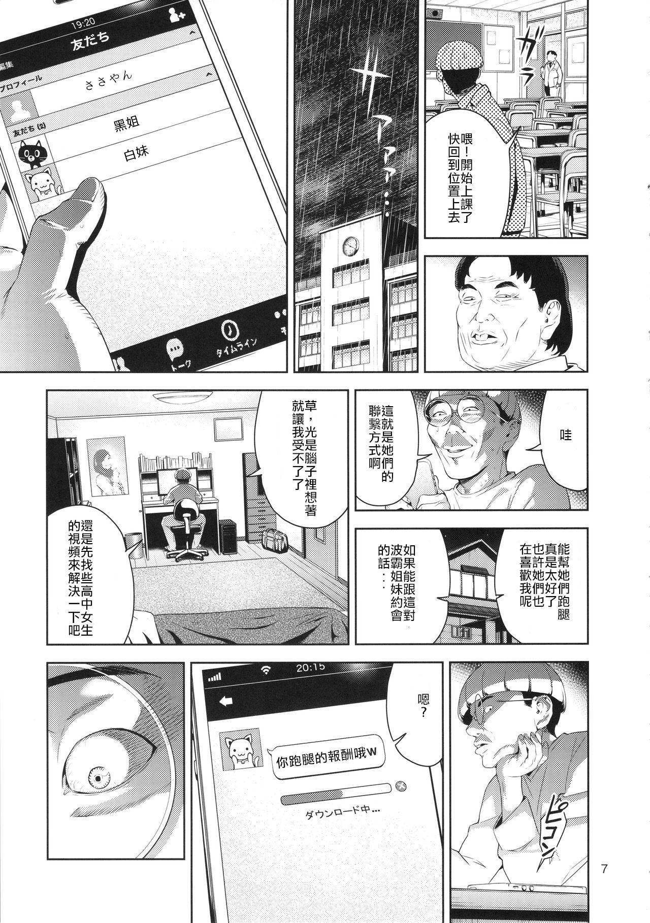 Nyuugi Senyou Shimai 5