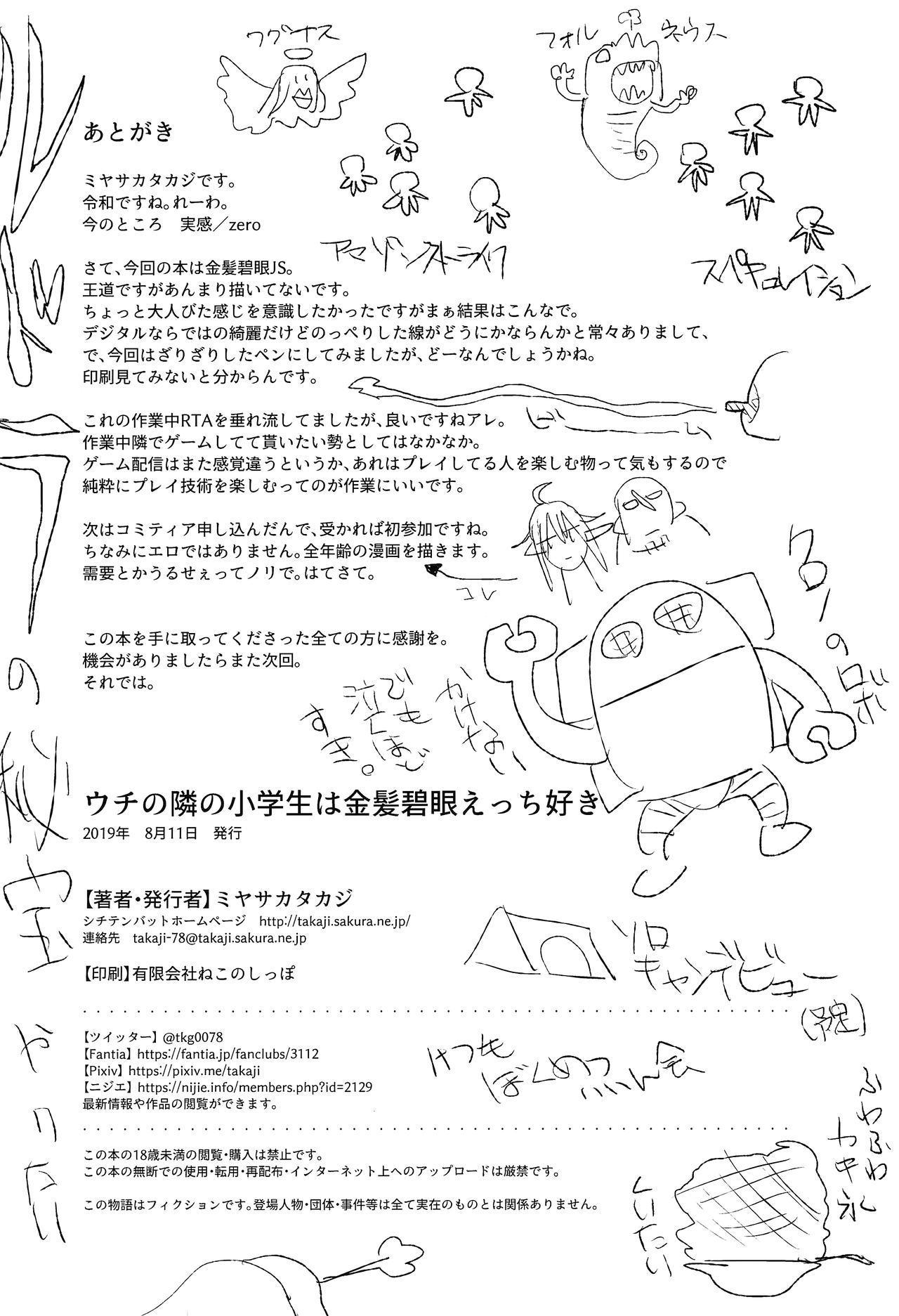 (C96) [Shichiten Battou (Miyasaka Takaji)] Uchi no Tonari no Shougakusei wa Kinpatsu Hekigan Ecchi-zuki | The Blonde-haired, Blue-Eyed Elementary Schooler Next Door Loves Sex [English] =TLL + mrwayne= 21