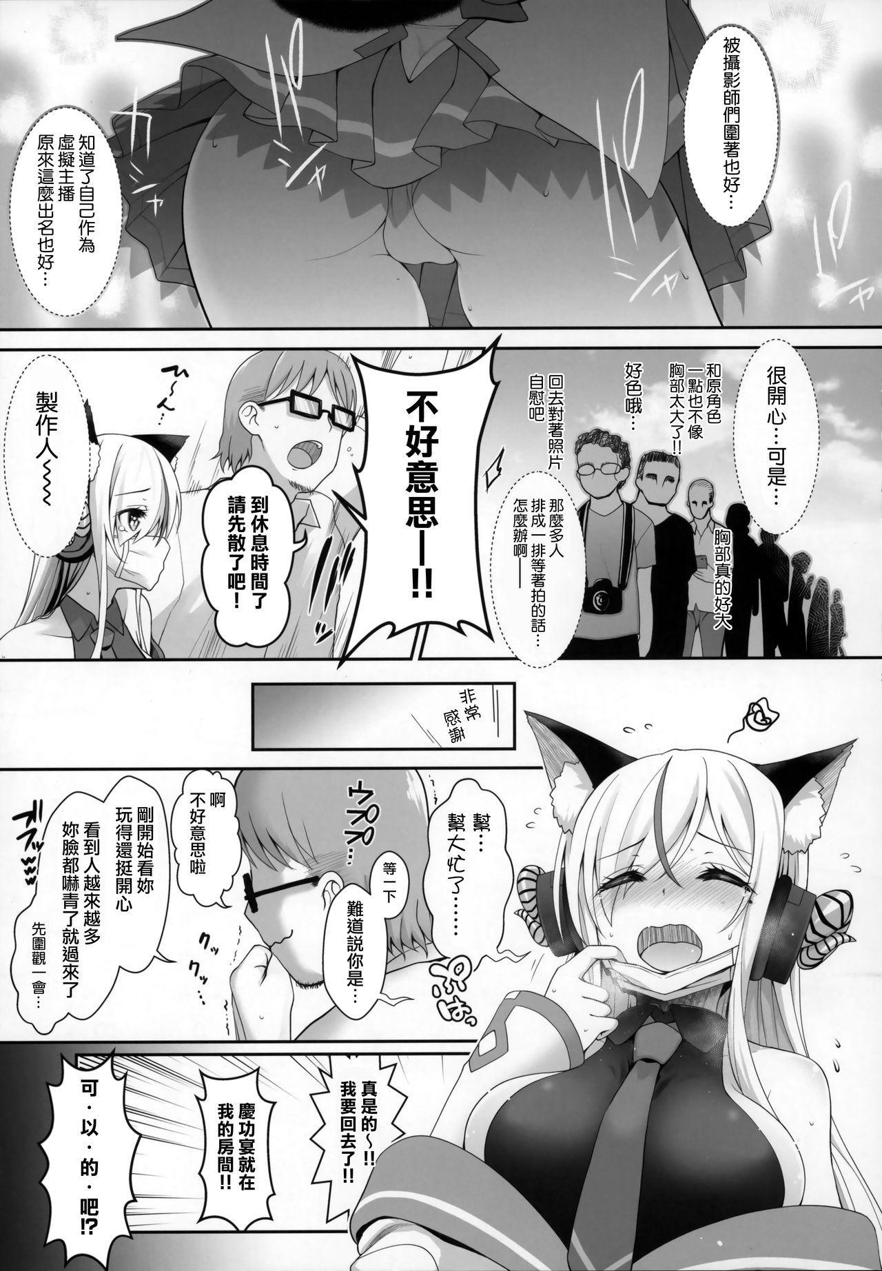 Ore no Kanojo wa Virtual no Mono 11