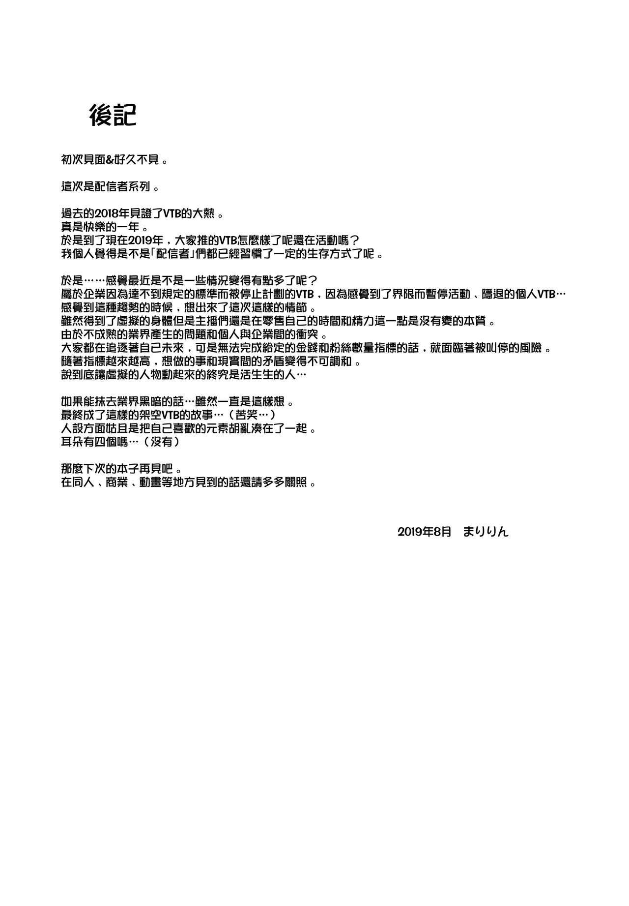 Ore no Kanojo wa Virtual no Mono 23