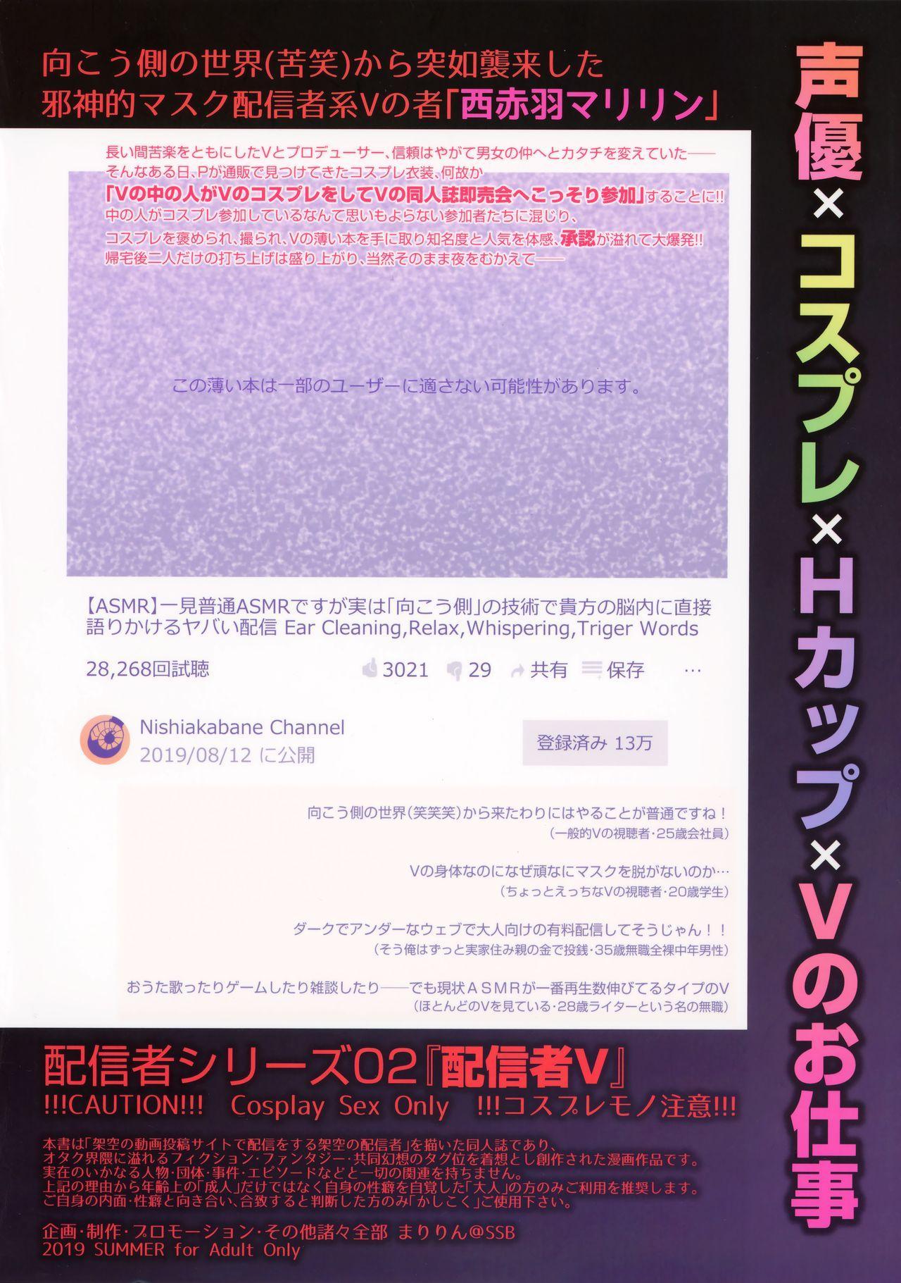 Ore no Kanojo wa Virtual no Mono 25