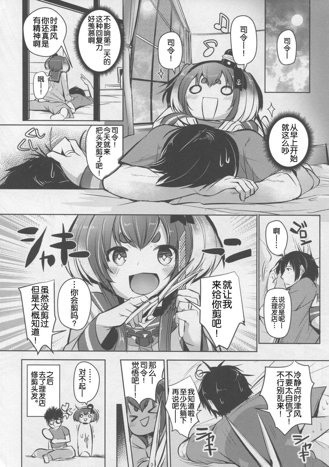 Tokitsukaze to Isshoni. Nana 23