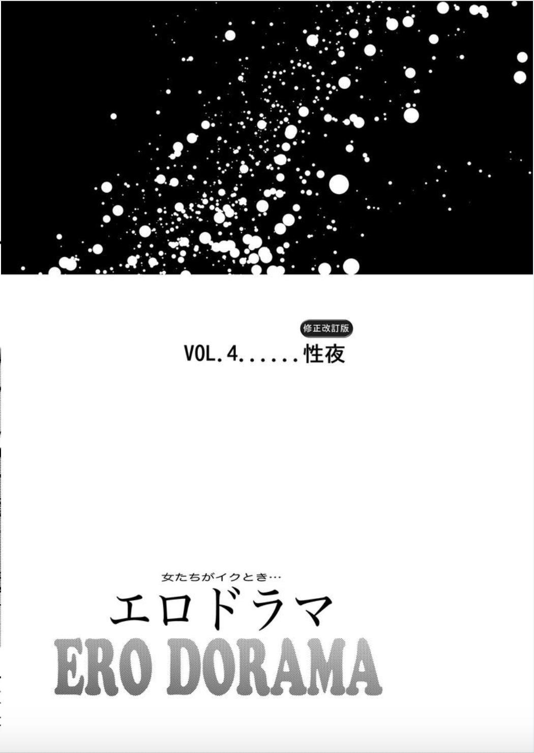Onna-tachi ga Iku Toki... Ero Drama Vol. 4 Seiya 1