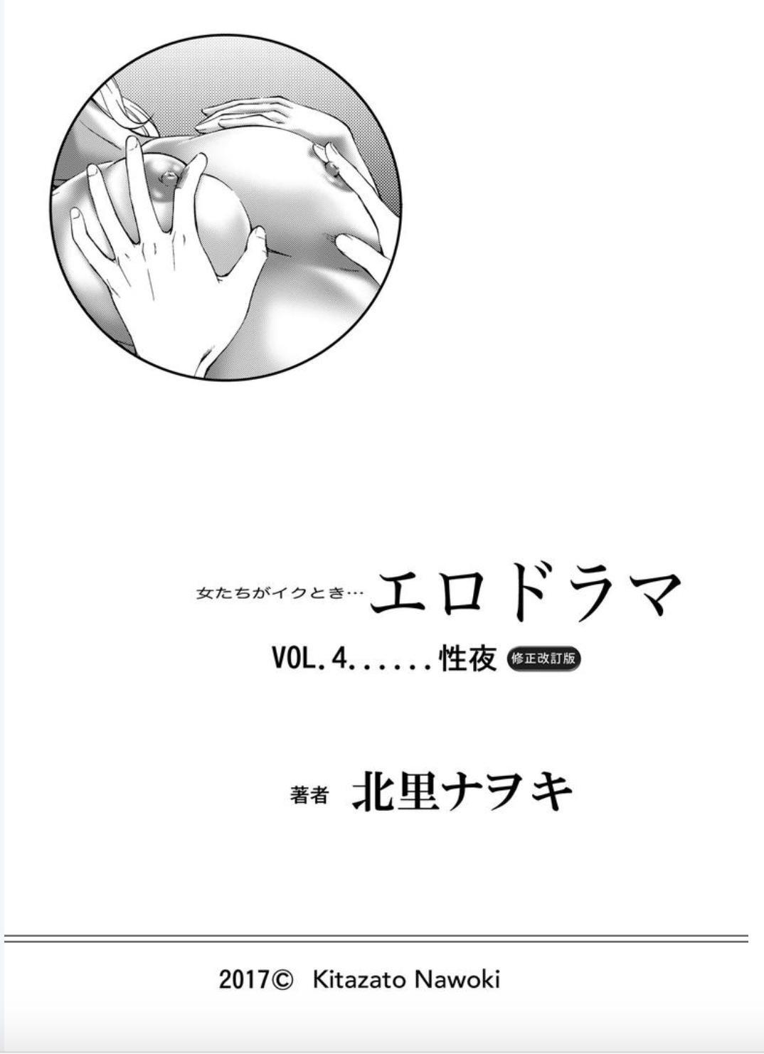 Onna-tachi ga Iku Toki... Ero Drama Vol. 4 Seiya 20