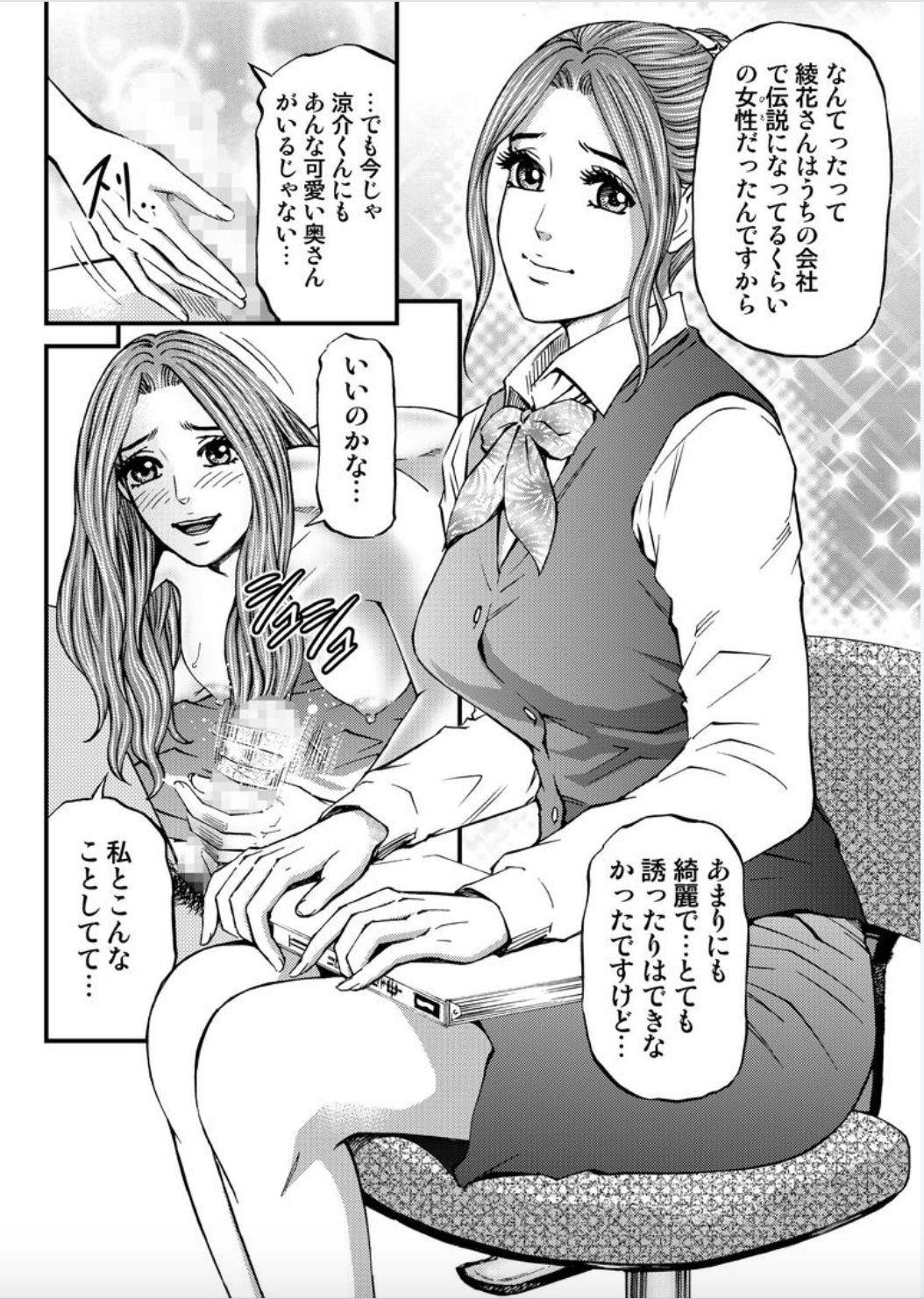 Onna-tachi ga Iku Toki... Ero Drama Vol. 4 Seiya 7
