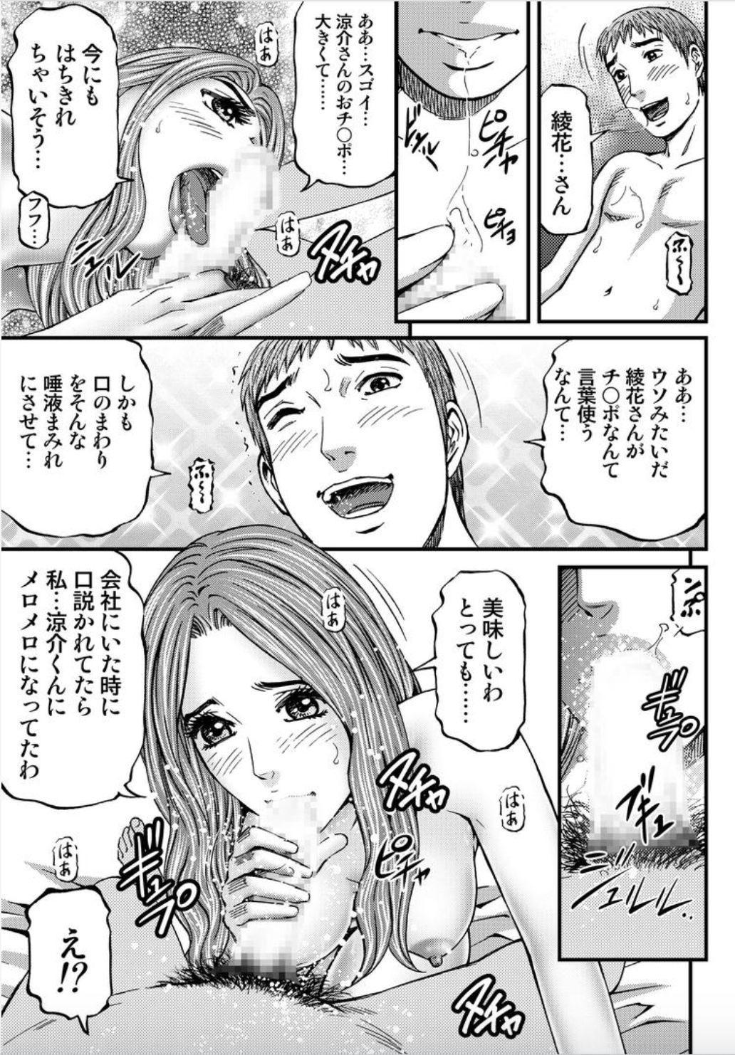 Onna-tachi ga Iku Toki... Ero Drama Vol. 4 Seiya 8