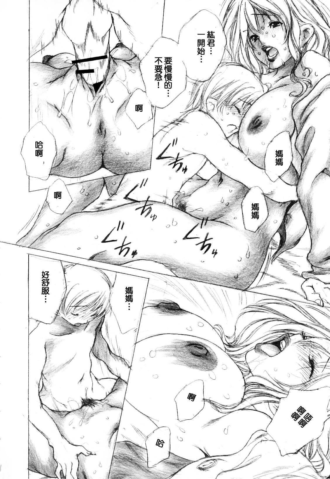 Musuko no Heya | 兒子的小房間 11