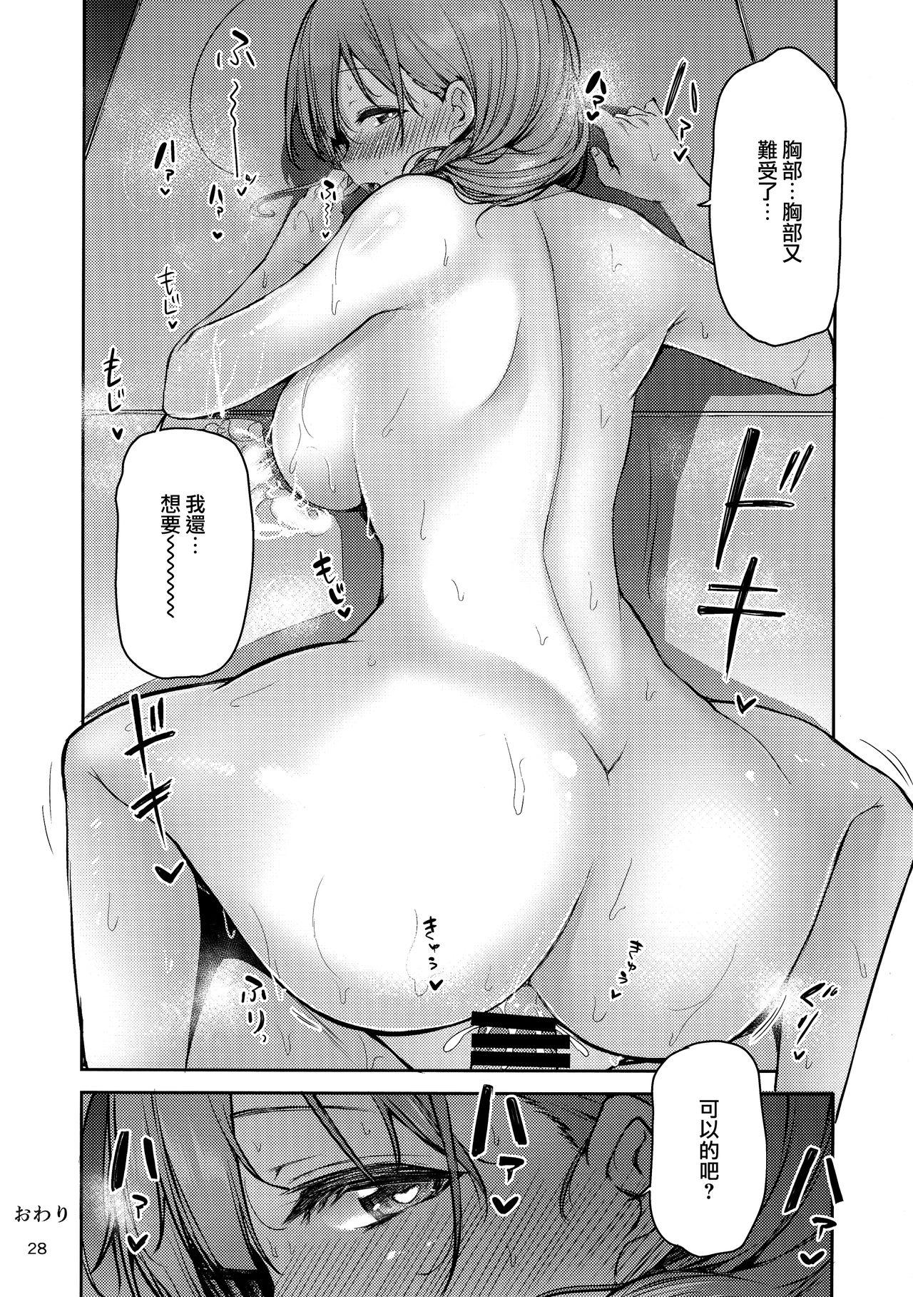 Eh!? Kuwayama Chiyuki kara Bonyuu ga!? 28