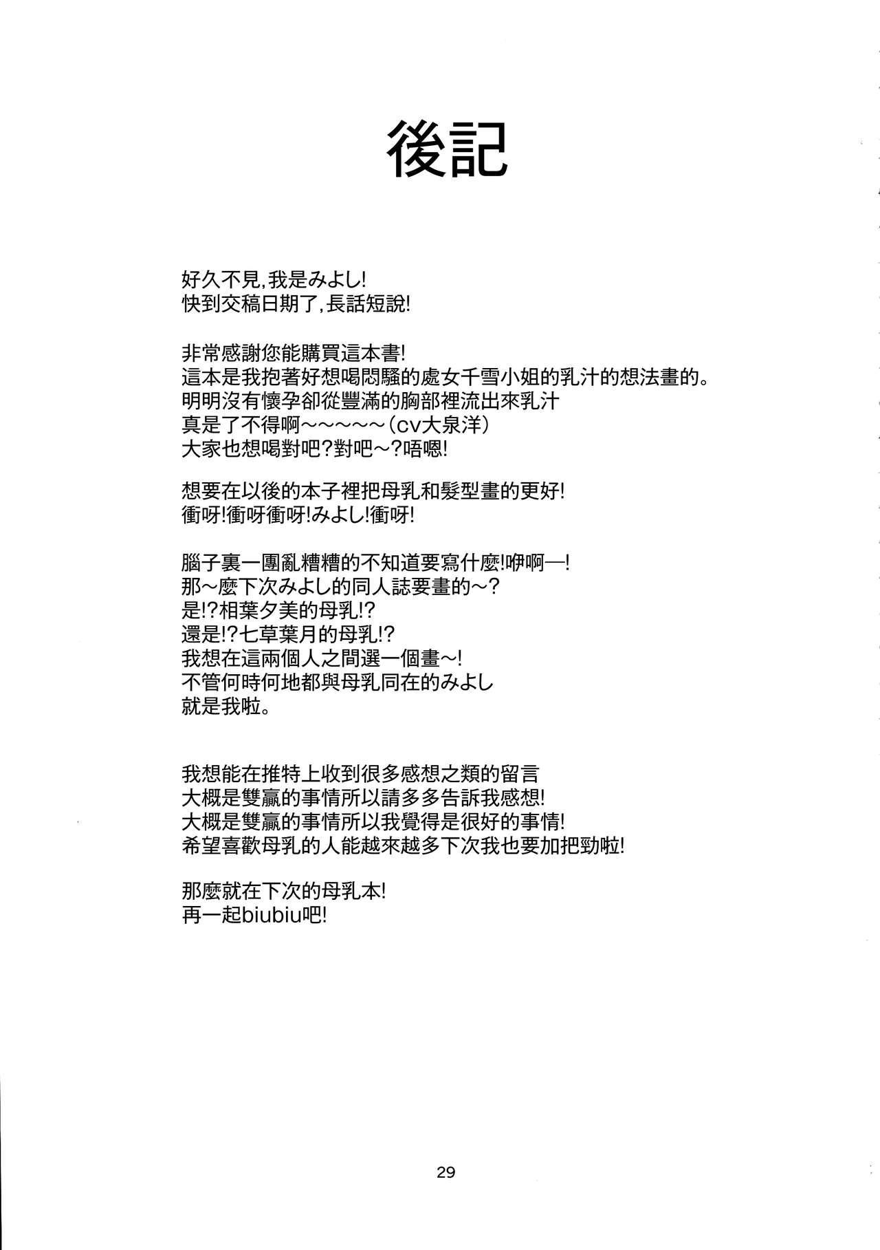 Eh!? Kuwayama Chiyuki kara Bonyuu ga!? 29