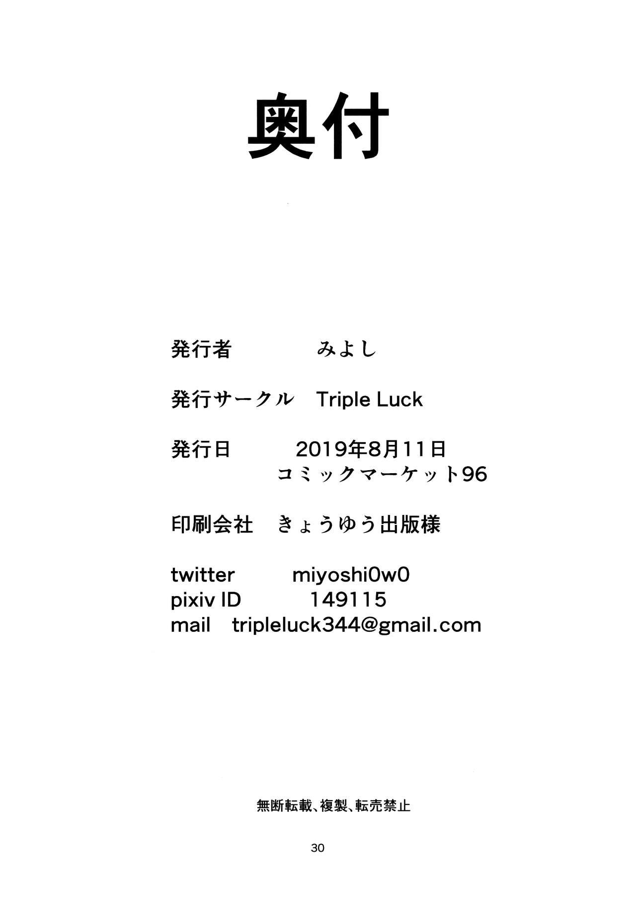 Eh!? Kuwayama Chiyuki kara Bonyuu ga!? 30