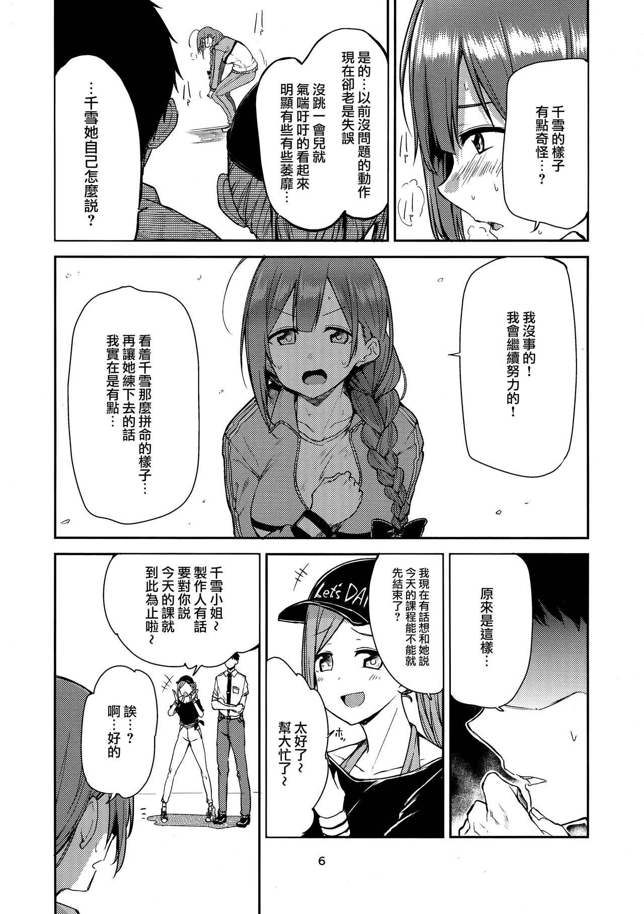 Eh!? Kuwayama Chiyuki kara Bonyuu ga!? 6