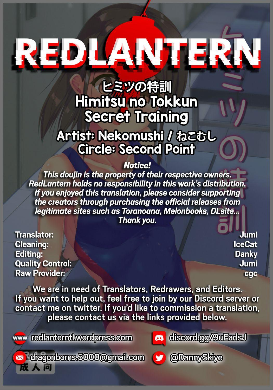 Himitsu no Tokkun   Secret Training 22