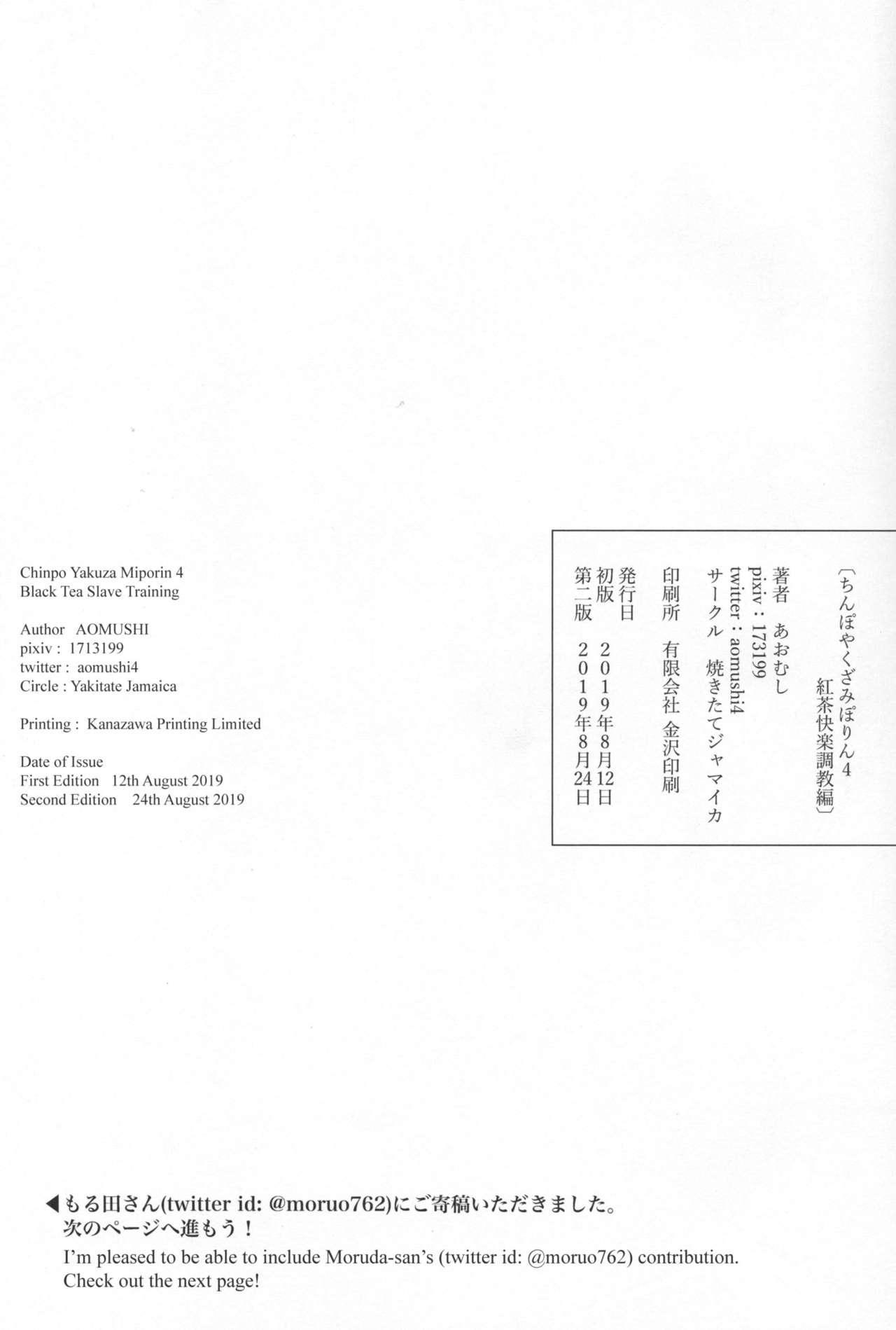 Chinpo Yakuza Miporin 4 Koucha Kairaku Choukyou Hen | Chinpo Yakuza Miporin 4 Black Tea Slave Training 23