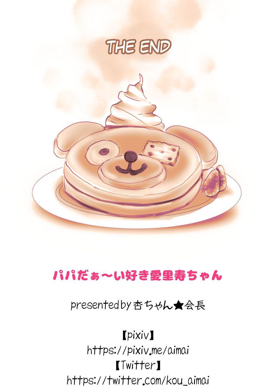 [An-chan Kaichou] Papa Daa~isuki Arisu-chan | Papa-Loving Arisu-Chan (Girls und Panzer) [English] [MegaFagget] [Decensored] 19