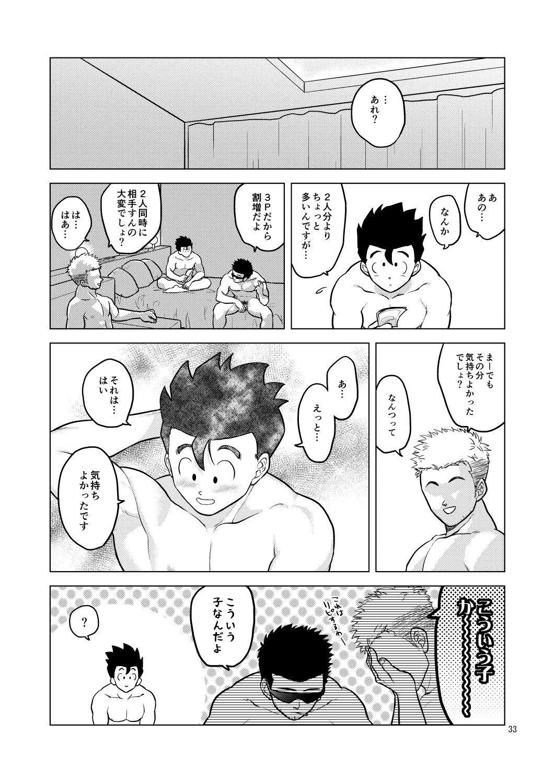 Gohan o Taberu Hon 3 31