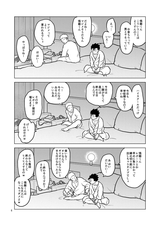Gohan o Taberu Hon 3 4