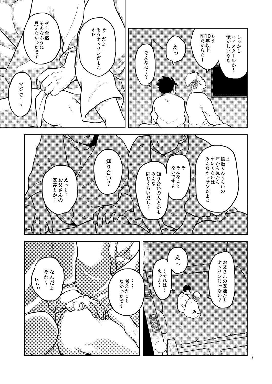 Gohan o Taberu Hon 3 5