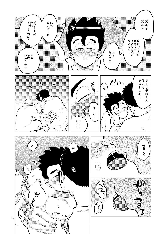 Gohan o Taberu Hon 3 8