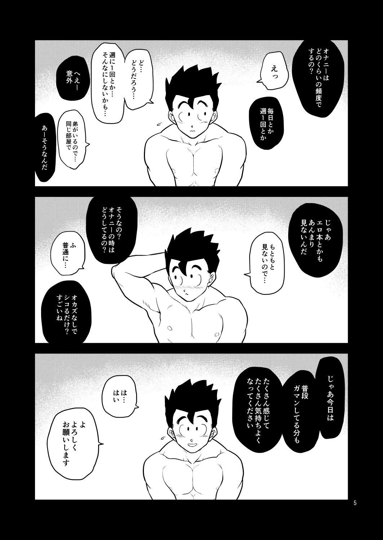 Honjitsu wa Nama Biyori 3