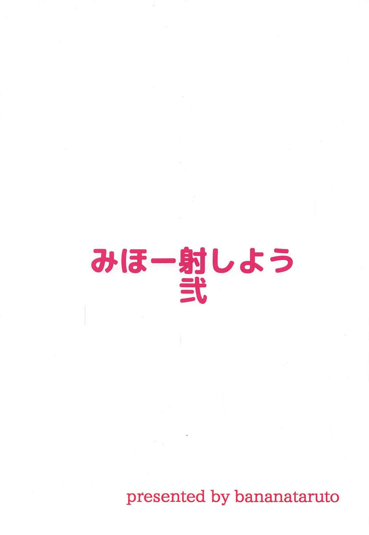 Mihosya Shiyou Ni 22