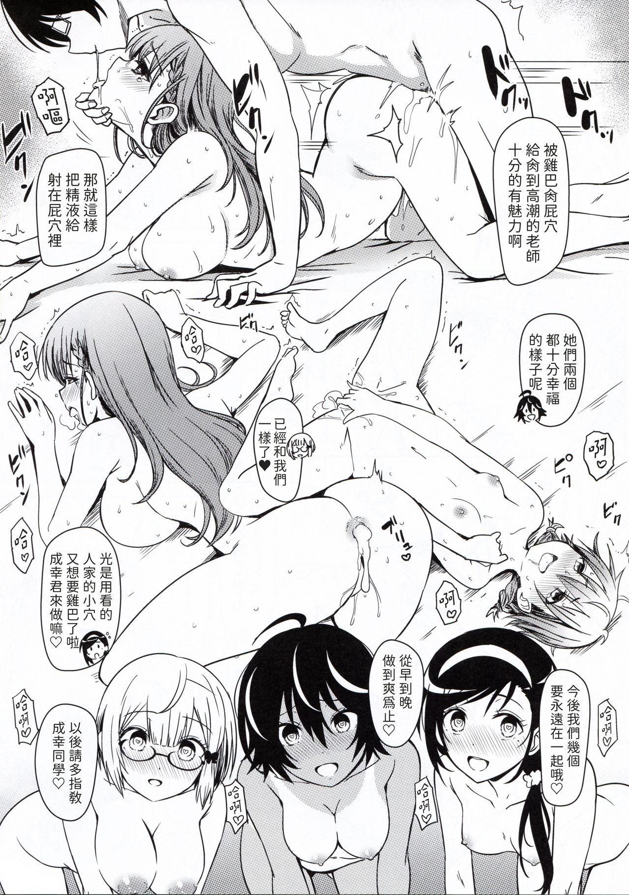 Bokutachi wa Saimin Kakatte Benkyou Dokorojanai 23