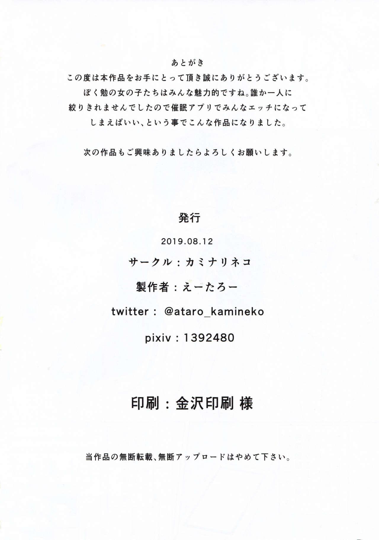 Bokutachi wa Saimin Kakatte Benkyou Dokorojanai 25