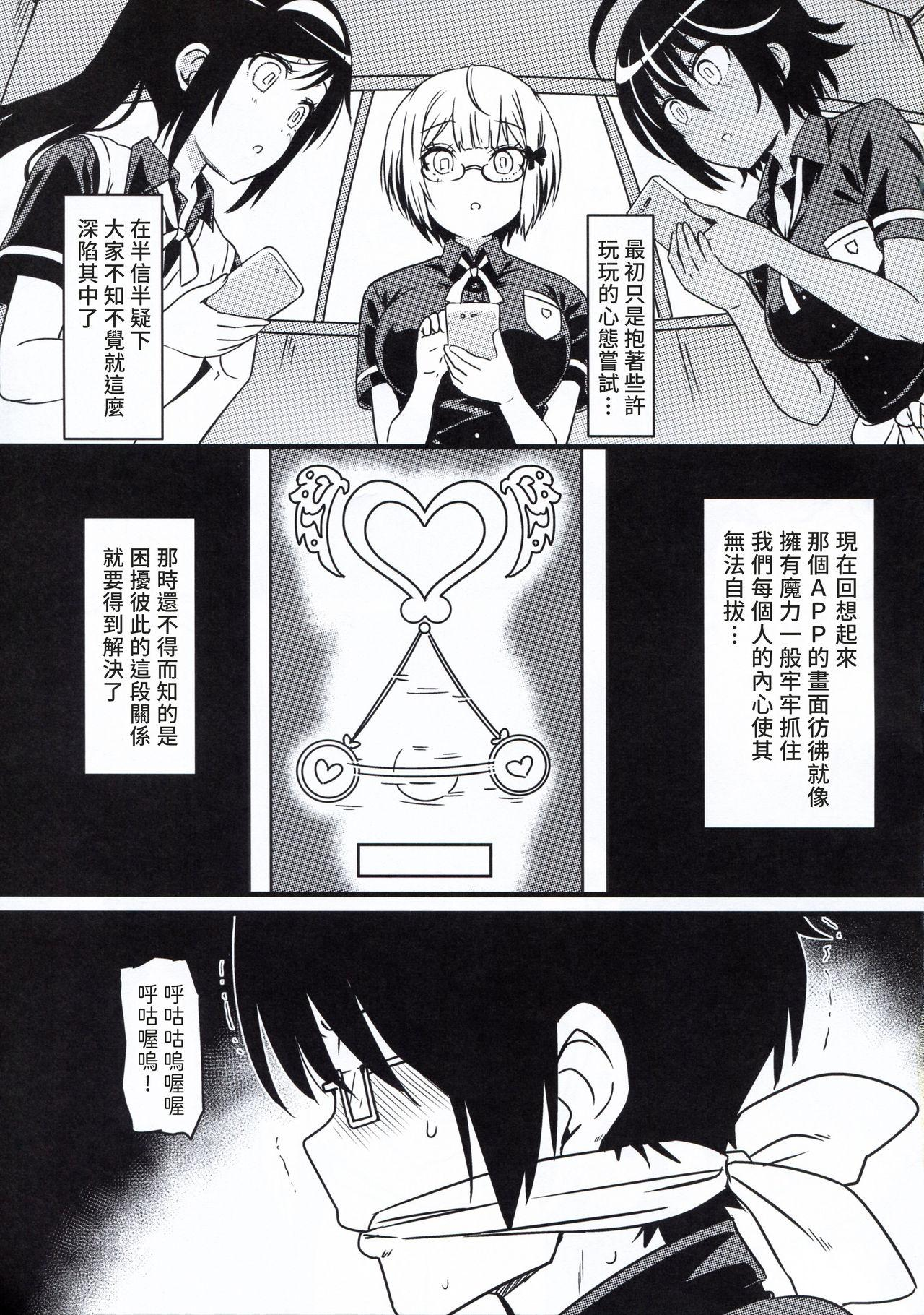 Bokutachi wa Saimin Kakatte Benkyou Dokorojanai 2