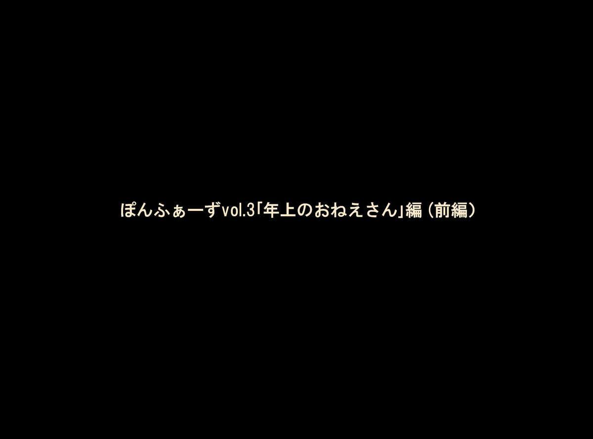 Ponpharse Vol. 3 - Toshiue no Oneesan Hen 0