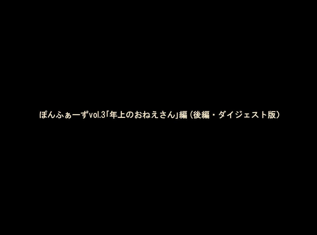 Ponpharse Vol. 3 - Toshiue no Oneesan Hen 34