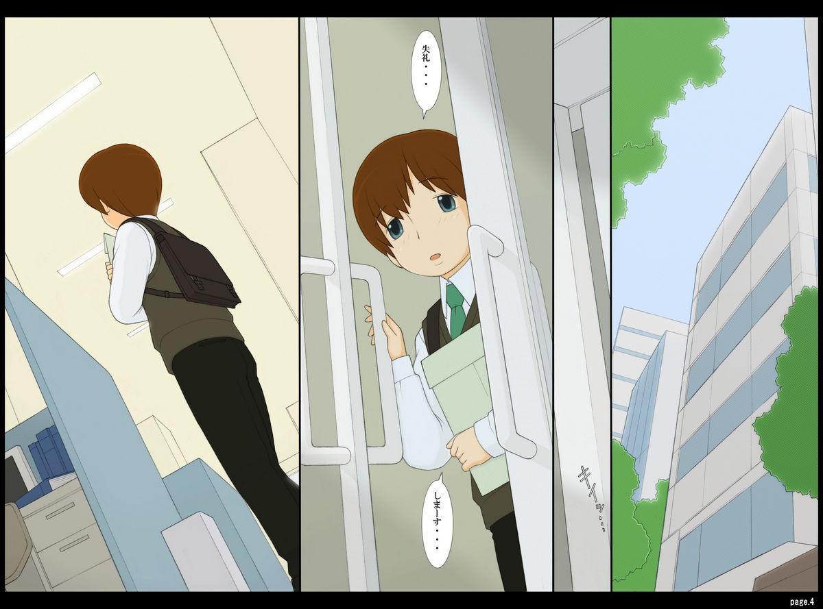 Ponpharse Vol. 3 - Toshiue no Oneesan Hen 3