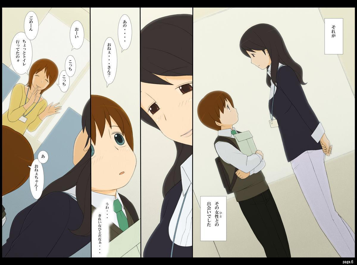 Ponpharse Vol. 3 - Toshiue no Oneesan Hen 5