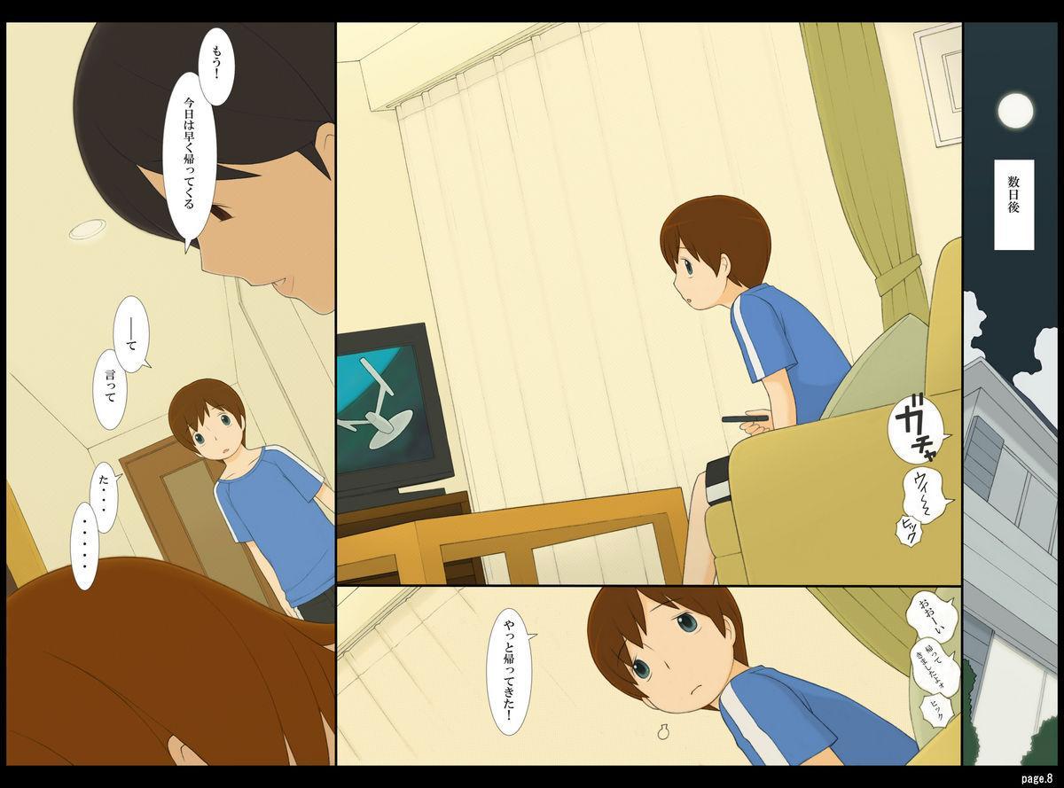 Ponpharse Vol. 3 - Toshiue no Oneesan Hen 7