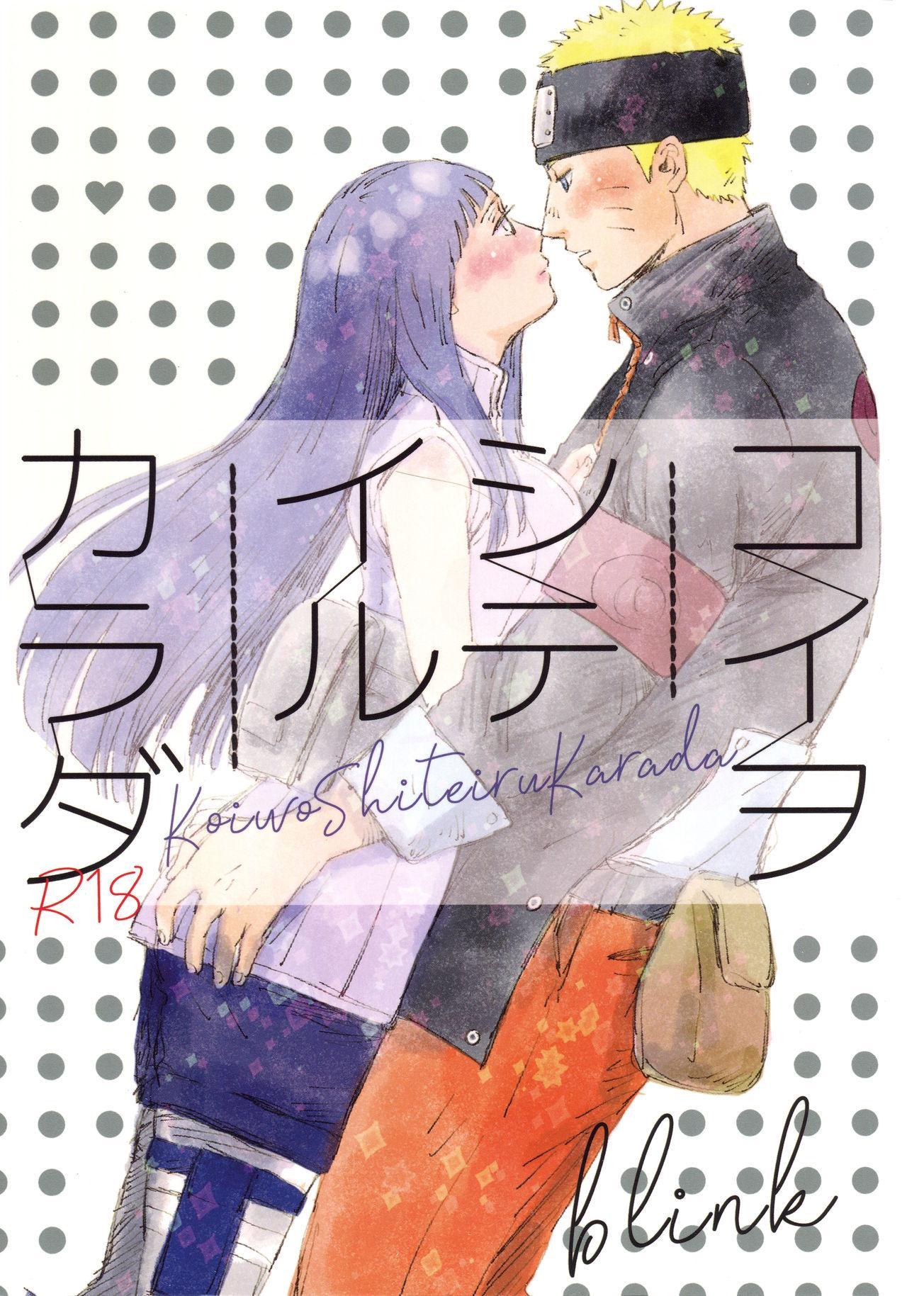 Koiwo Shiteiru Karada 1 + 2 0