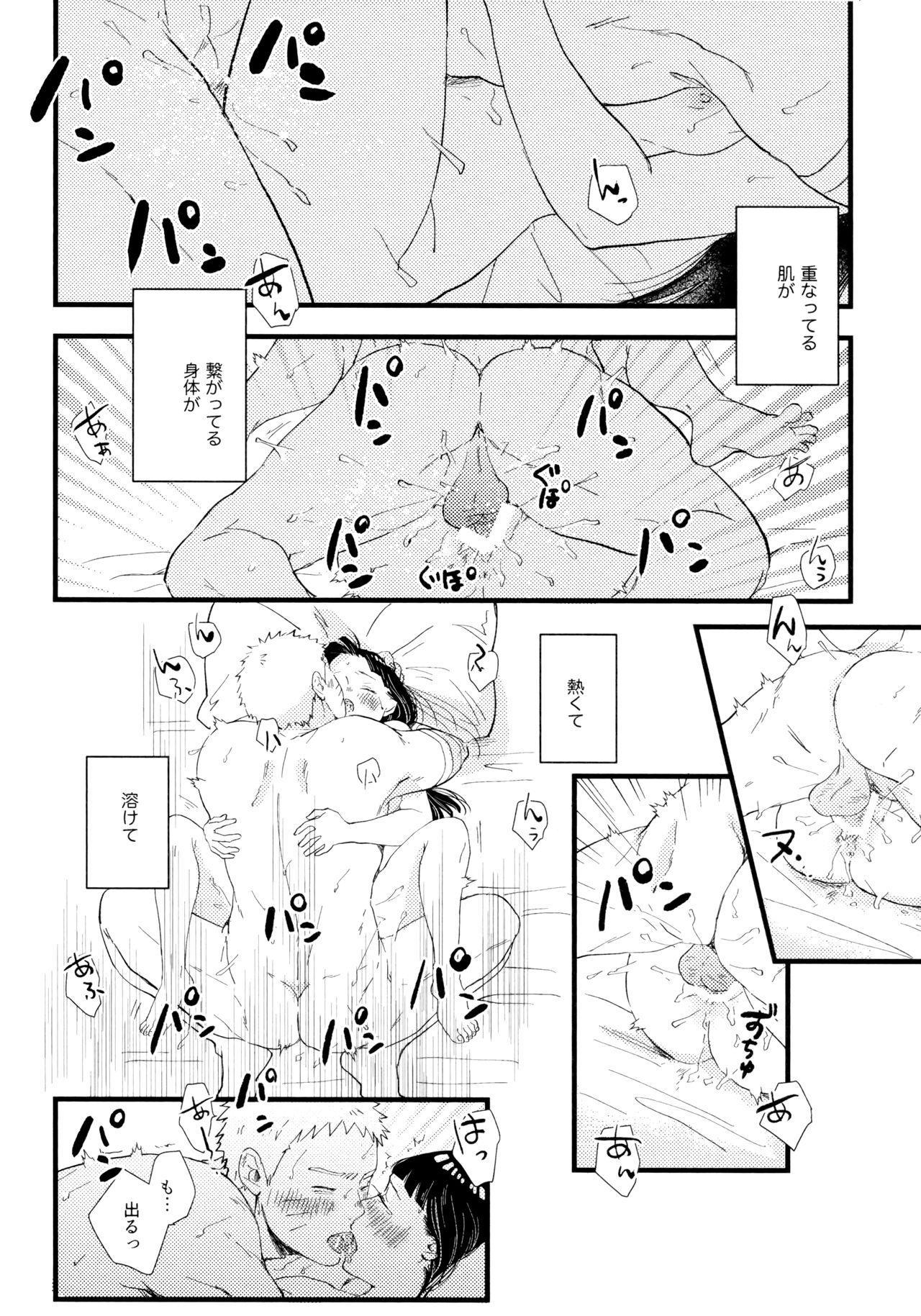 Koiwo Shiteiru Karada 1 + 2 105