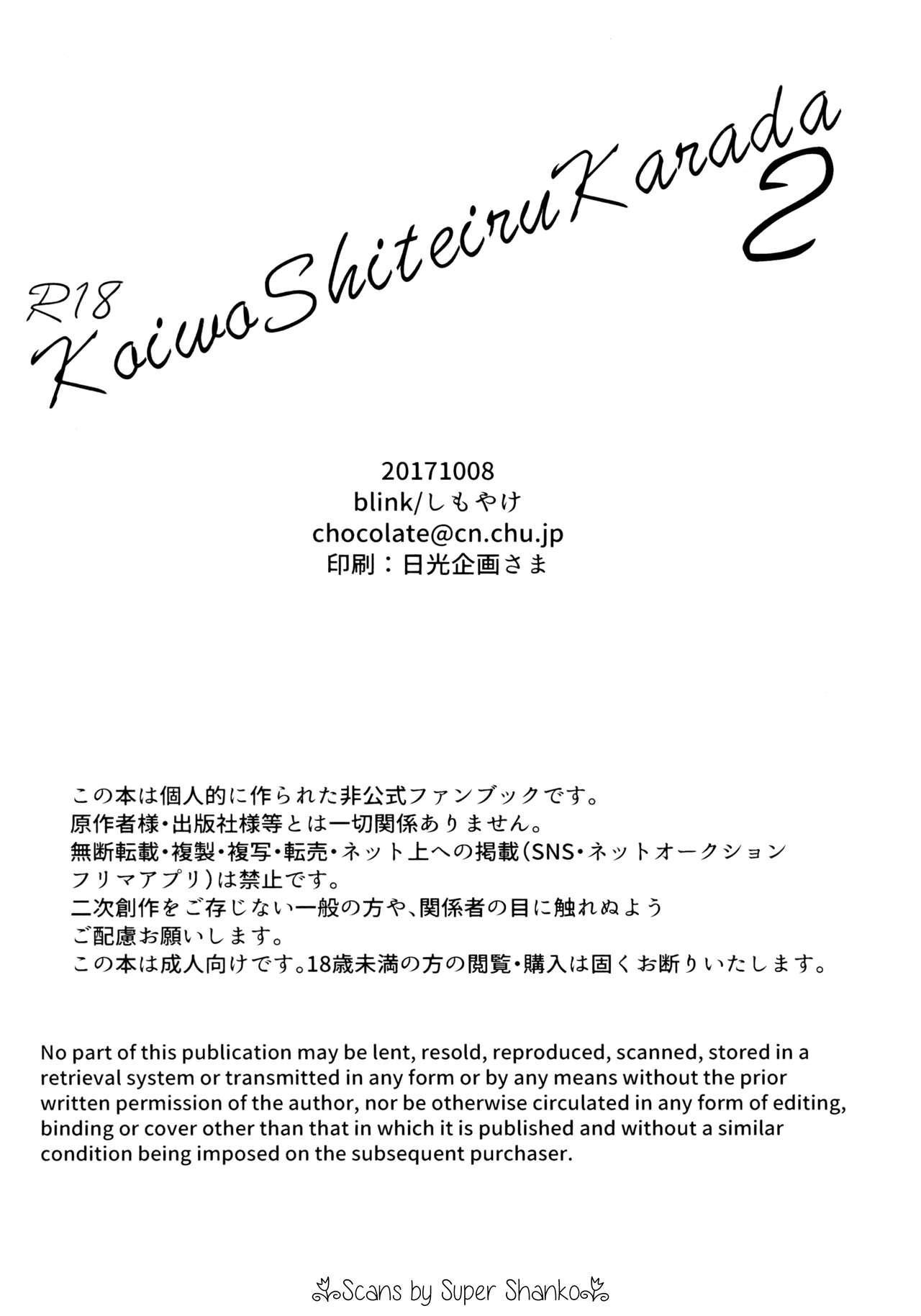 Koiwo Shiteiru Karada 1 + 2 113