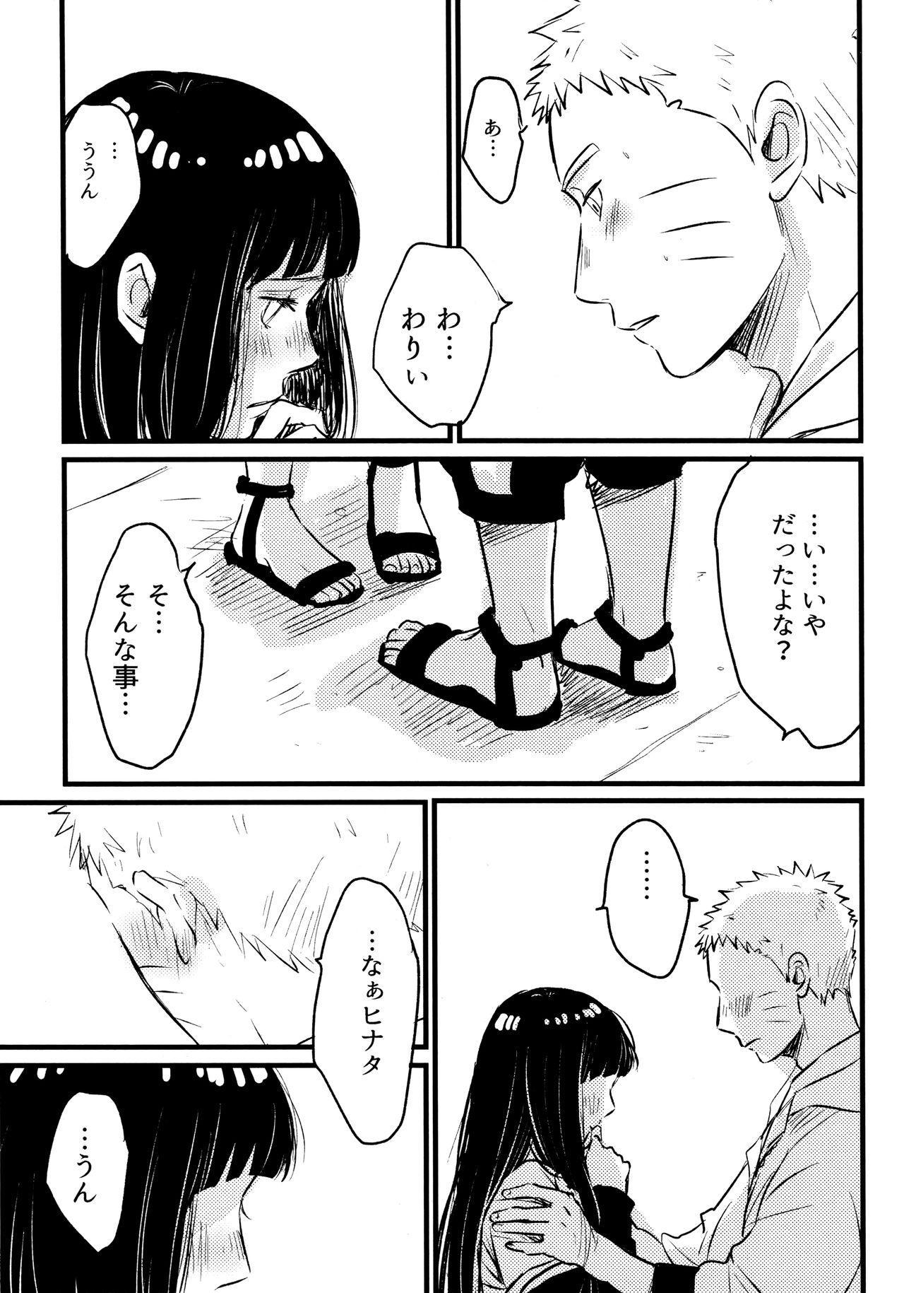 Koiwo Shiteiru Karada 1 + 2 16