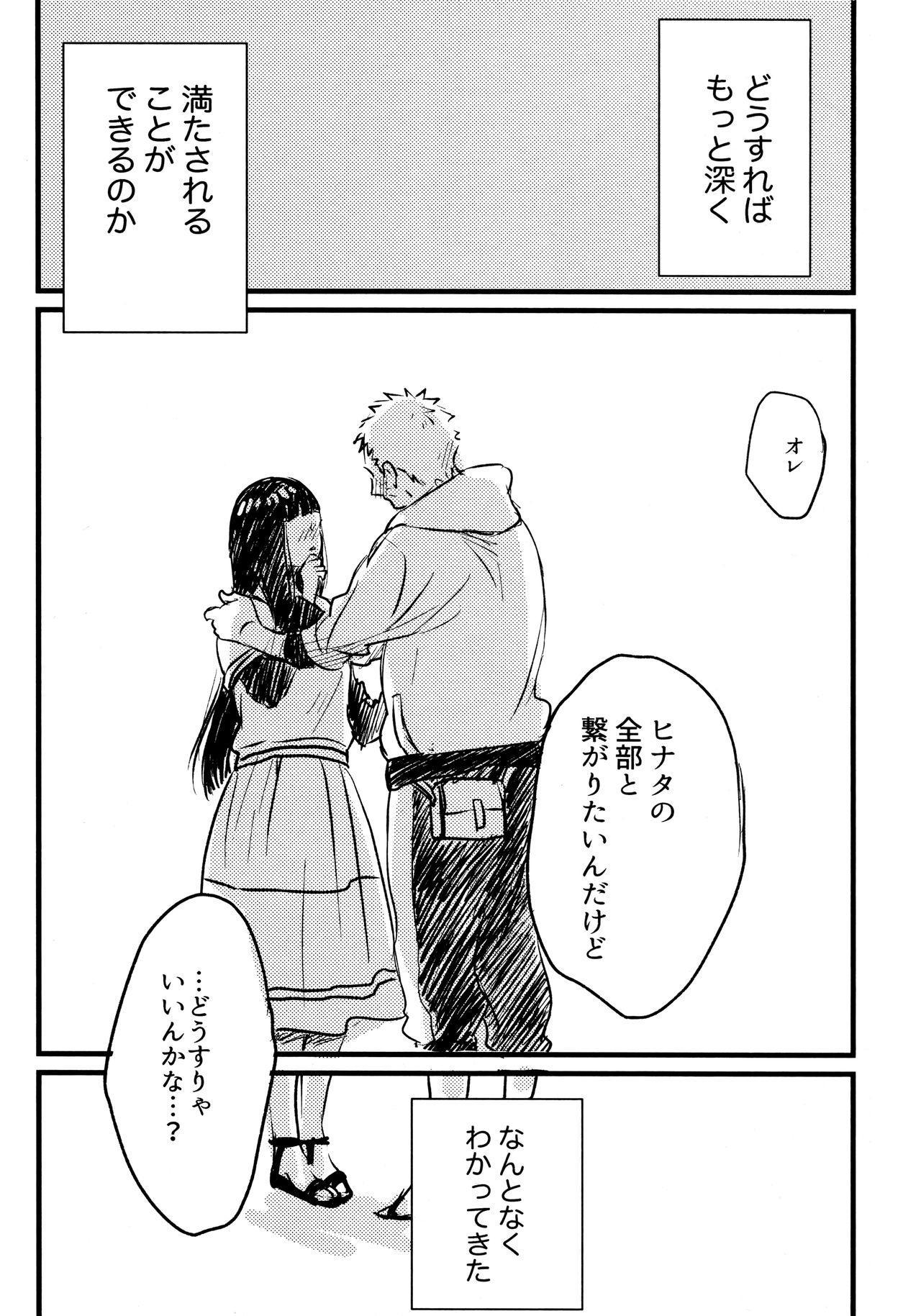 Koiwo Shiteiru Karada 1 + 2 17