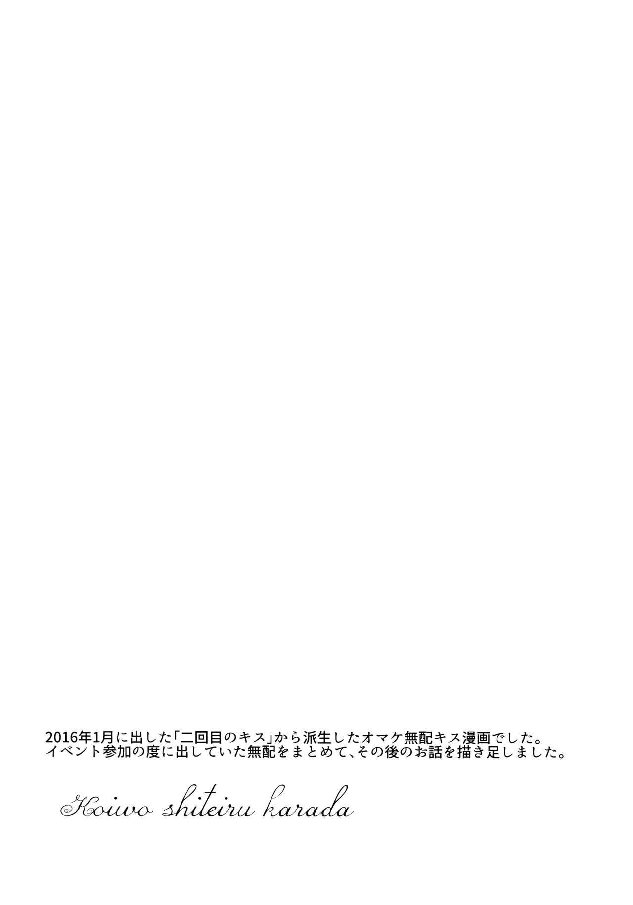 Koiwo Shiteiru Karada 1 + 2 22